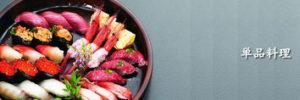 イベントやパーティの際に選べる-単品料理