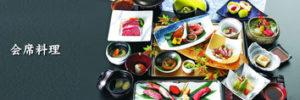 宴会や会食のための会席料理
