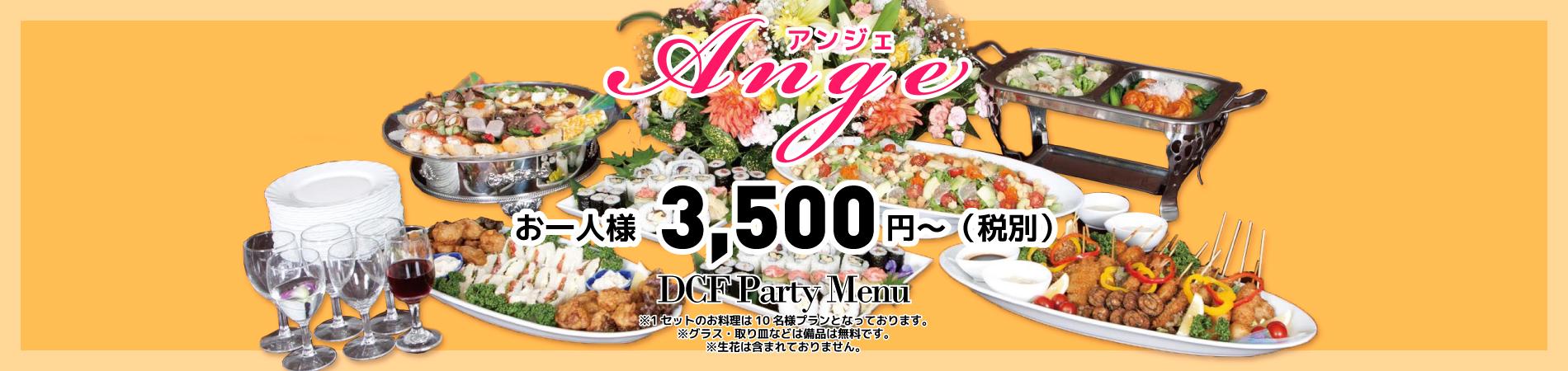DCFパーティーメニュー