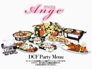 DCFパーティーメニュ_Ange